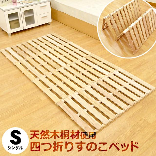 天然木「桐」使用四つ折りコンパクト収納 桐すのこベッド (シングル) 【中型便】