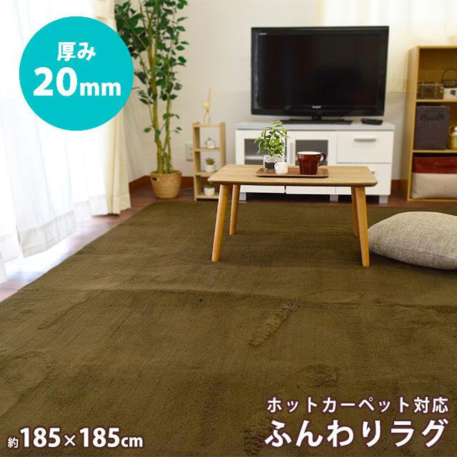 ラグ 2畳 185×185cm シンプル 無地 ブラウン