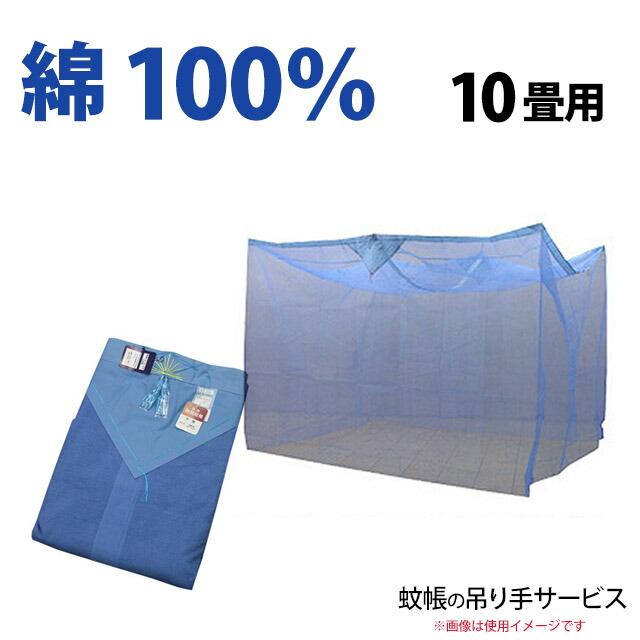 綿蚊帳 日本製 (10畳用)