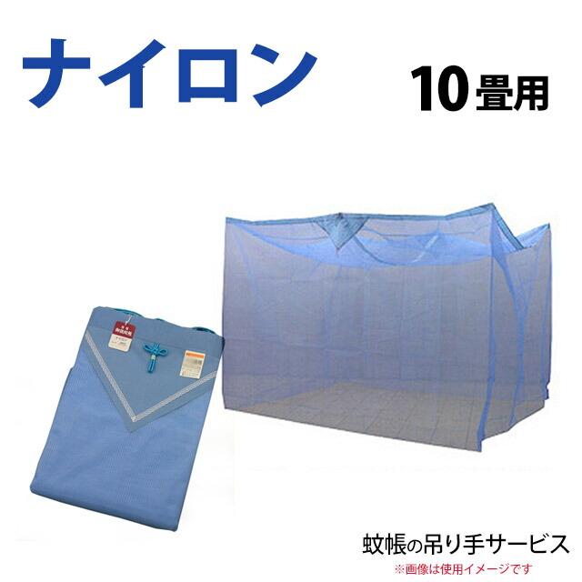 ナイロン蚊帳 日本製 (10畳用)