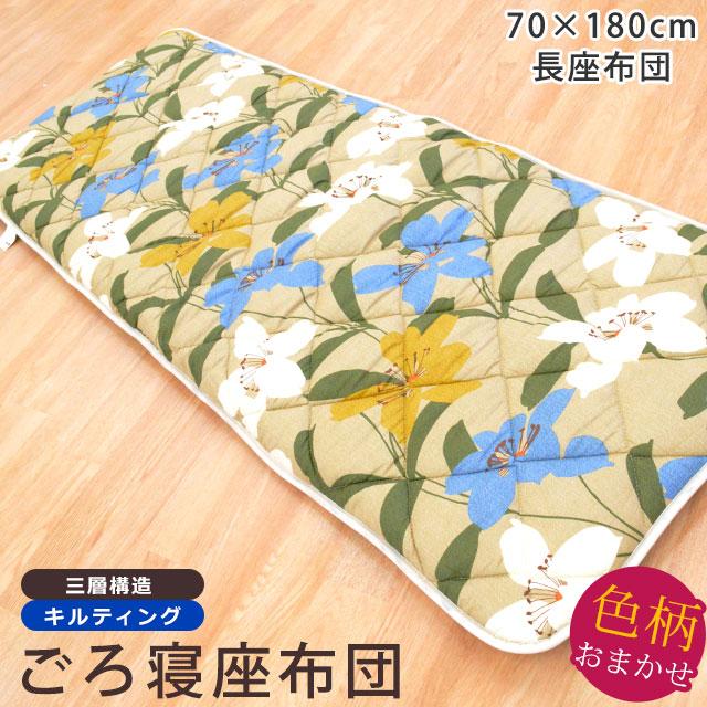 ごろ寝座布団 固綿入り 三層構造 約70×180cm 日本製
