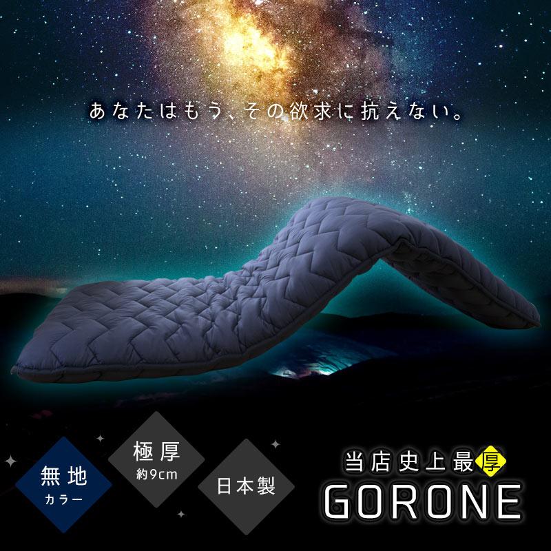 あなたはもう、その欲求に抗えない。無地カラー 極厚約9cm 日本製 当店史上最厚 GORONE