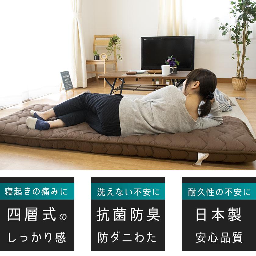 寝起きの痛みに 四層式のしっかり感 洗えない不安に 抗菌防臭 防ダニわた 耐久性の不安に 日本製 安心品質