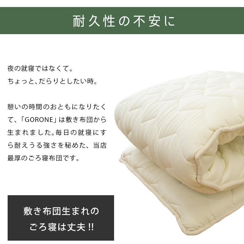 耐久性の不安に 夜の就寝ではなくて。ちょっと、だらりとしたい時。憩いの時間のおともになりたくて、「GORONE」は敷き布団から生まれました。毎日の就寝にすら耐えうる強さを秘めた、当店最厚のごろ寝布団です。敷き布団生まれのごろ寝は丈夫!