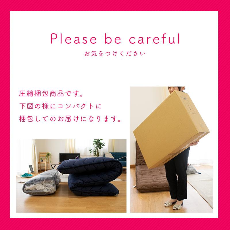 Please be careful お気をつけください 圧縮梱包商品です。下図の様にコンパクトに梱包してのお届けになります。