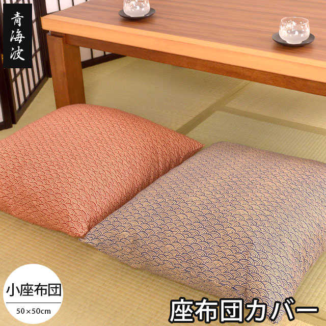 座布団カバー 「青海波」 日本製 (小座布団/50×50cm)