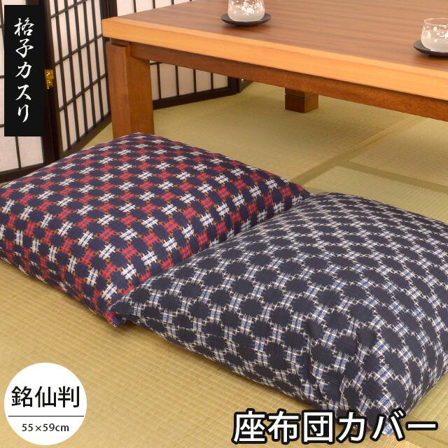 座布団カバー 銘仙判 55×59cm 「格子カスリ」 綿100% 格子柄 日本製