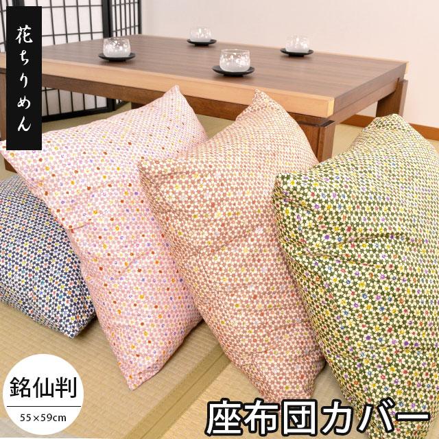 座布団カバー 「花ちりめん」 日本製 (銘仙判/55×59cm)