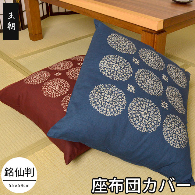 座布団カバー 「王朝」 日本製 (銘仙判/55×59cm)