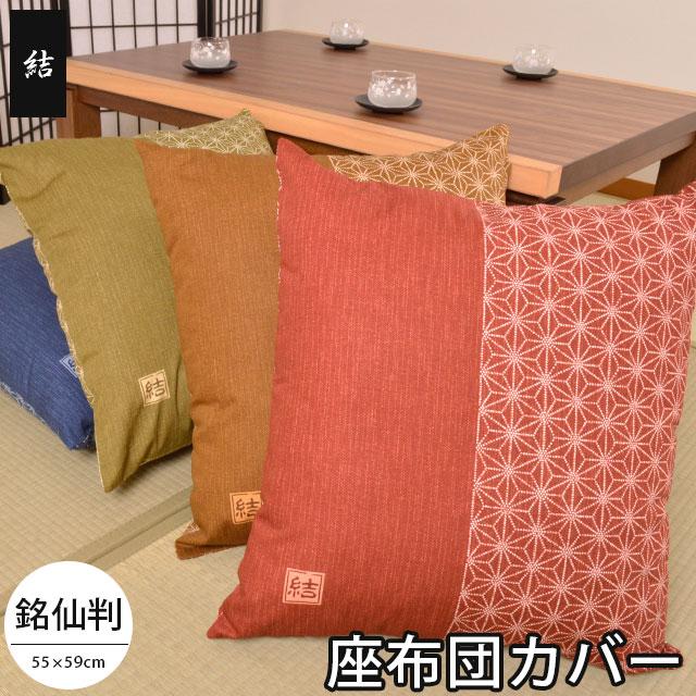 座布団カバー 「結」 日本製 (銘仙判/55×59cm)