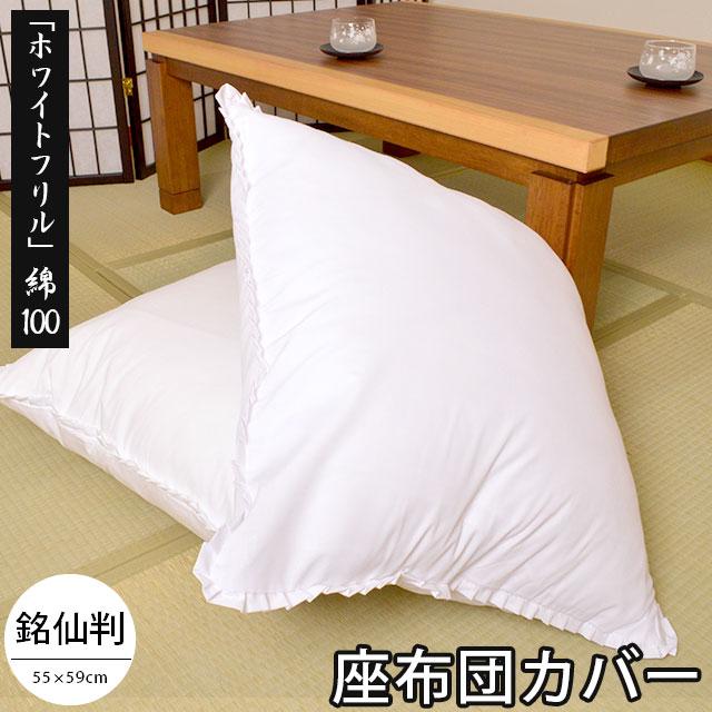 座布団カバー 「ホワイトフリル」 綿100% (銘仙判/55×59cm)