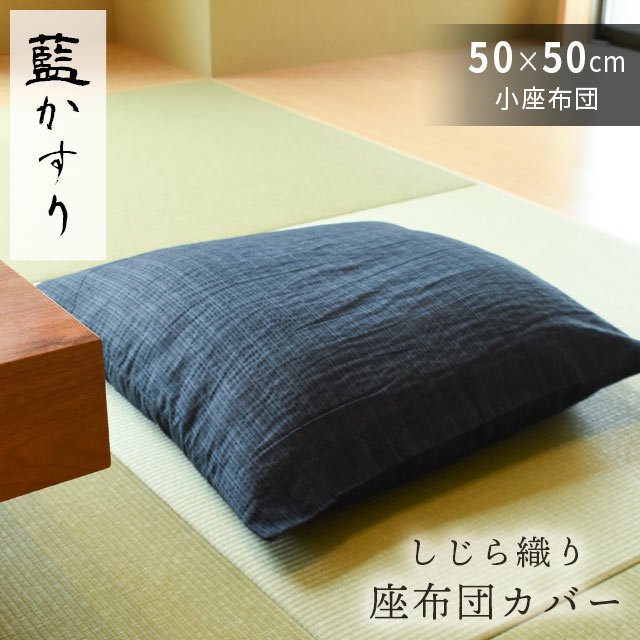 座布団カバー 小座布団 50×50cm 「藍カスリ」 綿100%