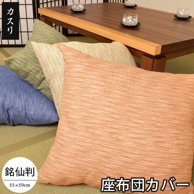 座布団カバー 「カスリ」 綿100% (銘仙判/55×59cm)