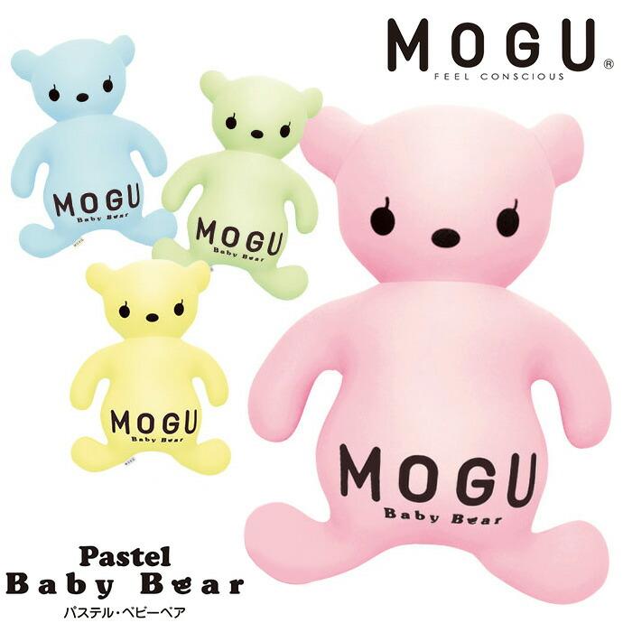 MOGU Baby Bear ベビーベア クッション