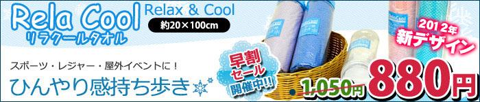 Lira cool cool towel