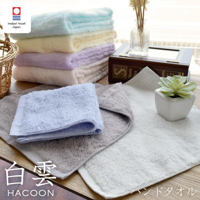 ハンドタオル 25×25㎝ 「白雲 HACOON」 今治タオル 日本製