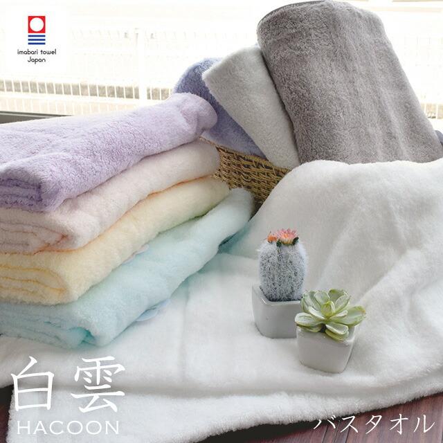バスタオル 60×120㎝ 「白雲 HACOON」 今治タオル 日本製