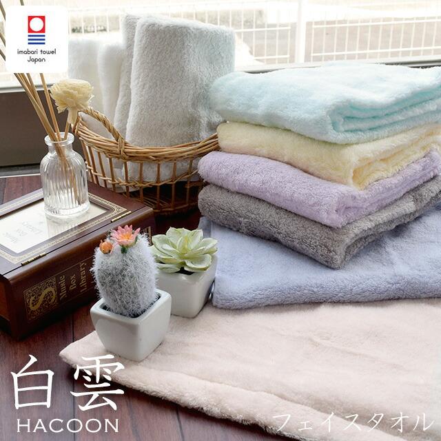 フェイスタオル 34×80㎝ 「白雲 HACOON」 今治タオル 日本製