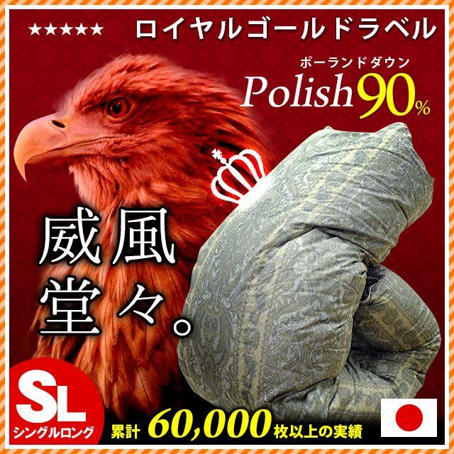 ロイヤルゴールドラベル付きポーランド産マザーダックダウン90%日本製金融品羽毛布団