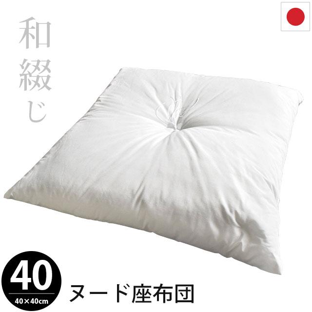 ヌード座布団 約40×40cm 小座布団 和綴じ 日本製