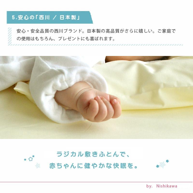 ご家庭で丸洗い出来て清潔、安心の西川、日本製