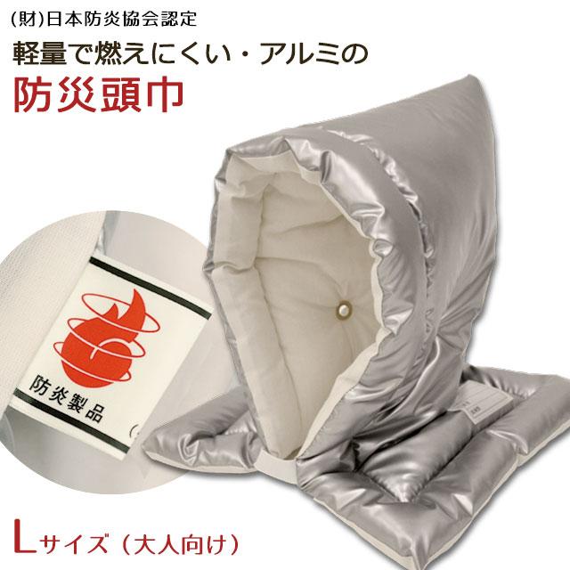 防災頭巾 Lサイズ