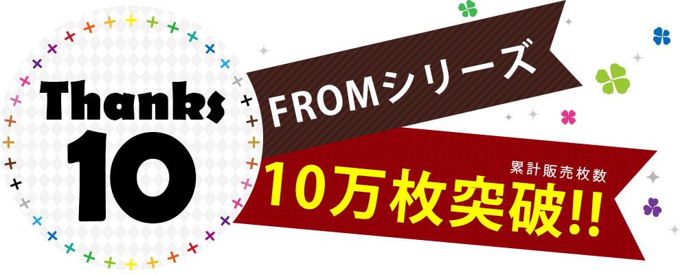 FROMシリーズ累計販売枚数 10万枚突破