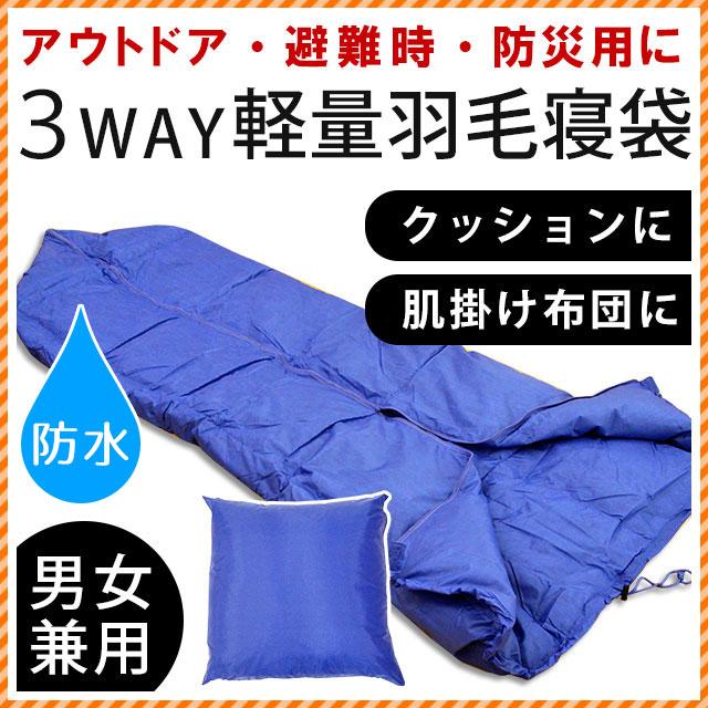 3WAY 防水 軽量 羽毛 肌掛け布団 寝袋 クッション