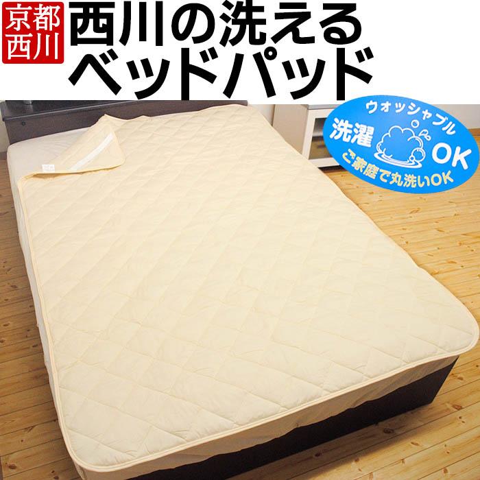 京都西川の洗えるベッドパッド