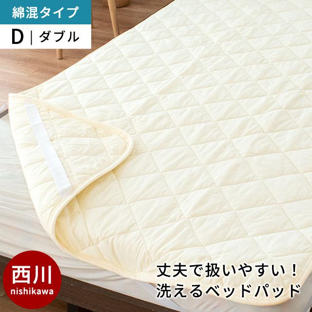 京都西川 洗えるベッドパッド ダブル(約140×200cm)
