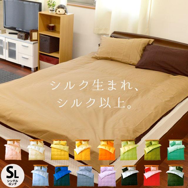 FROM 敷き布団カバー 綿100%(天然シルク成分配合) 日本製 (シングルロング)