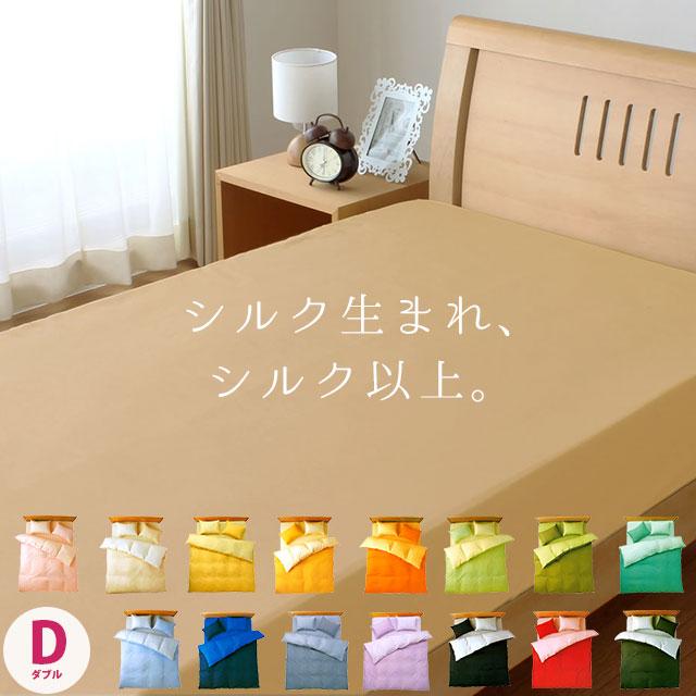 FROM ボックスシーツ 綿100%(天然シルク成分配合) 日本製 (ダブル)