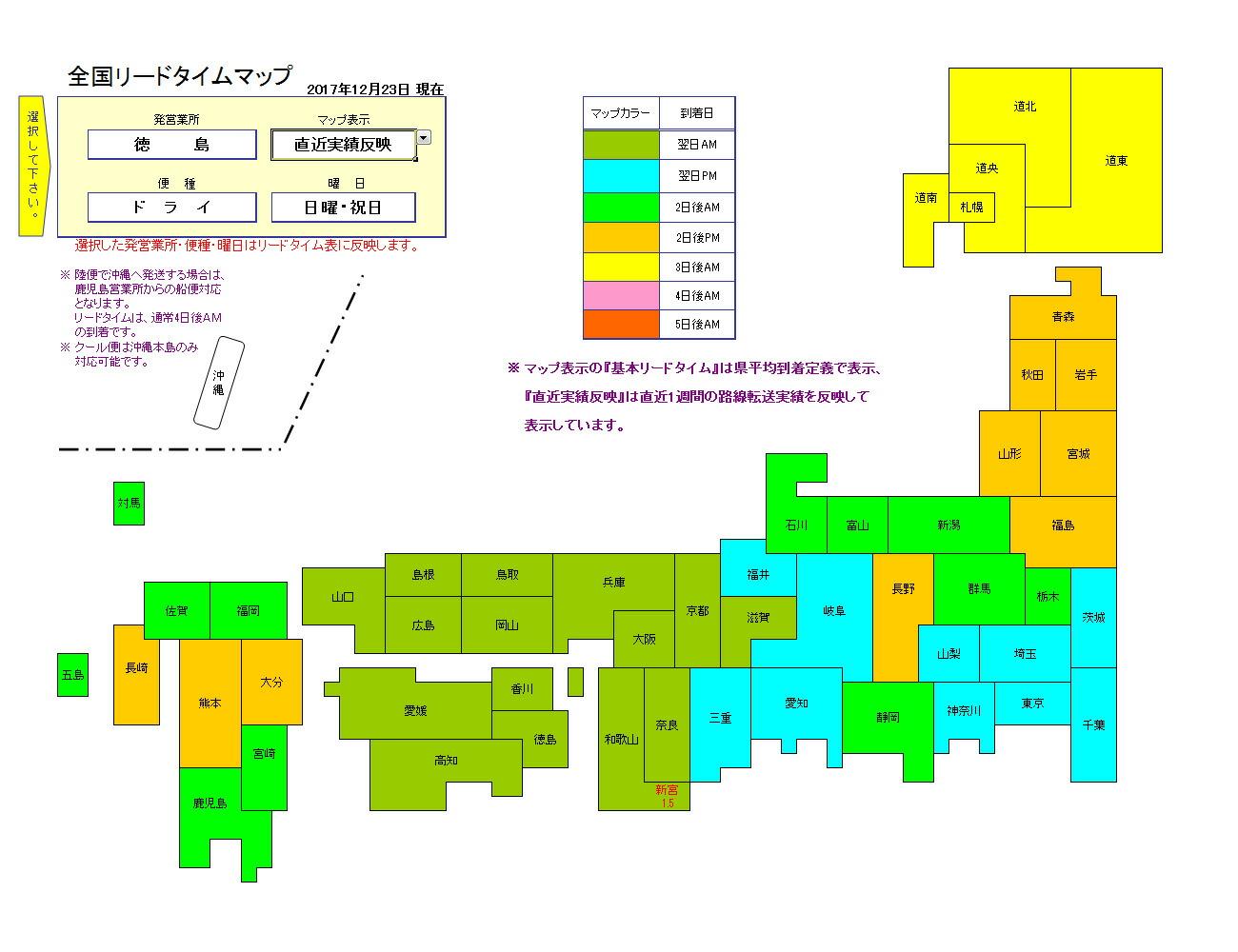 佐川急便でお届けする場合のリードタイムマップ