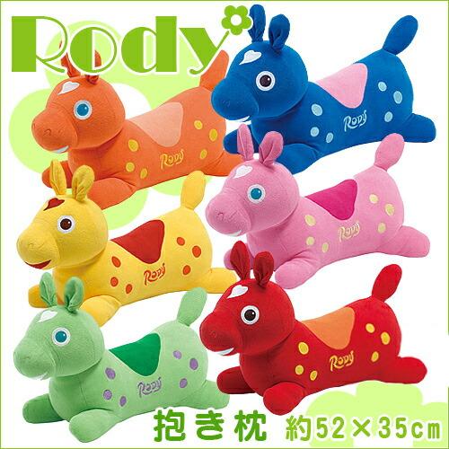 ロディ 抱き枕 (約52×35cm)