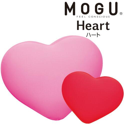 MOGU ハート (ハート型クッション)