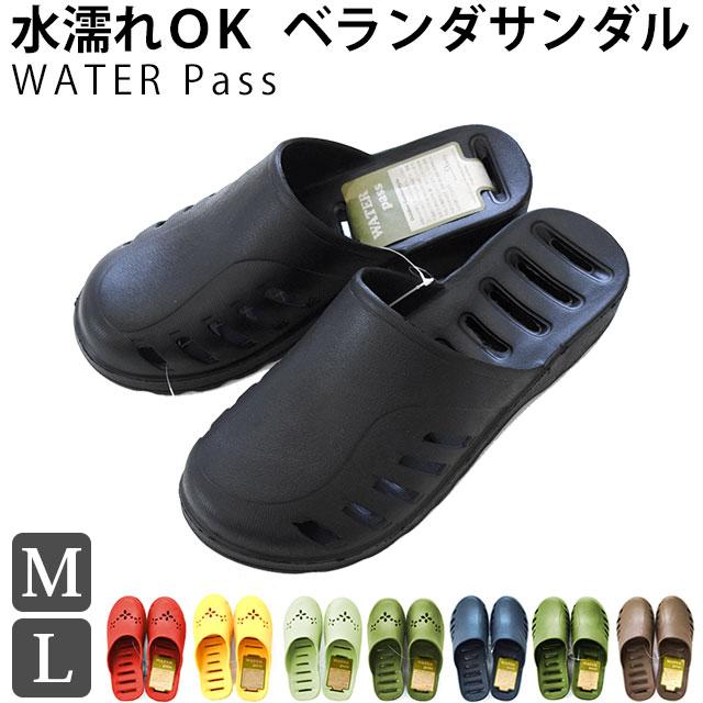 前詰まりスリッパ WATERpass (M・Lサイズ/23~27.5cm)