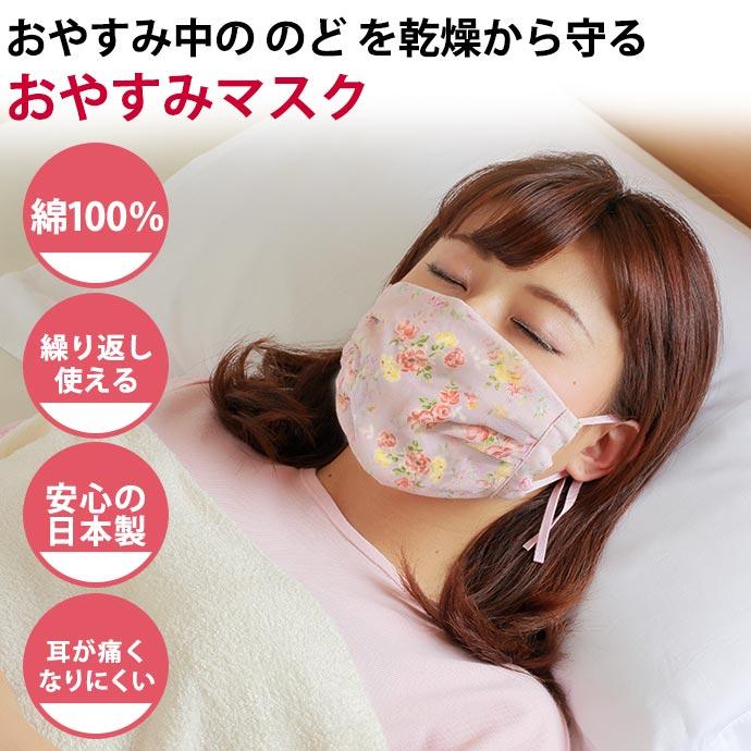 おやすみ中の喉を乾燥から守るおやすみマスク