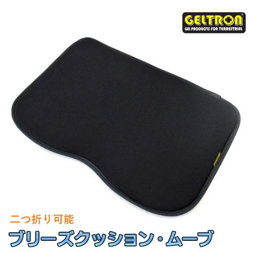 ジェルトロン ブリーズクッション・ムーブ 日本製 (44×30×厚さ2.3cm)