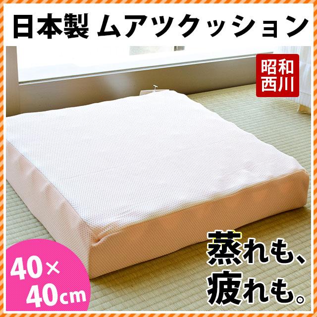 昭和西川 『ムアツクッション』 40×40cm 厚み7cm 90ニュートン