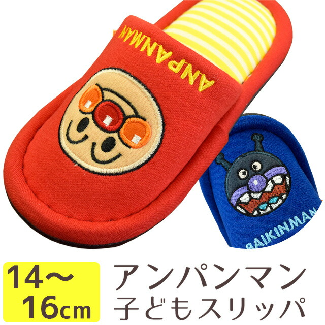 子供用 スリッパ キッズ 14~16cm アンパンマン