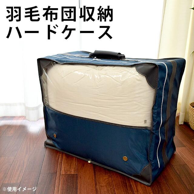 羽毛布団収納ケース シングルサイズ用 ハードケース
