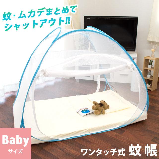 ワンタッチ蚊帳 ベビーサイズ