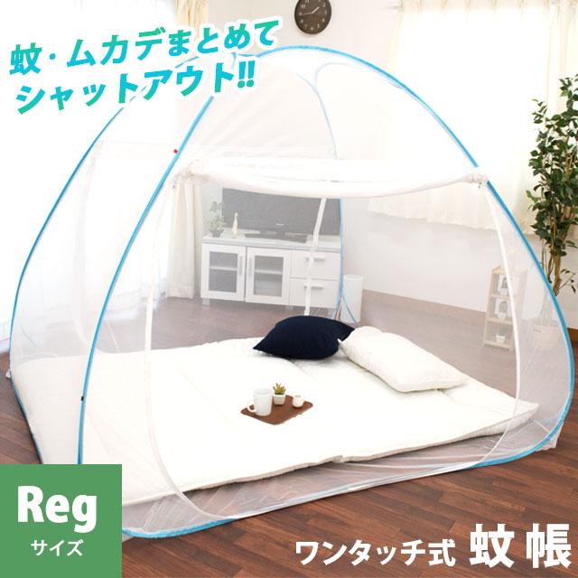 ワンタッチ蚊帳 レギュラーサイズ