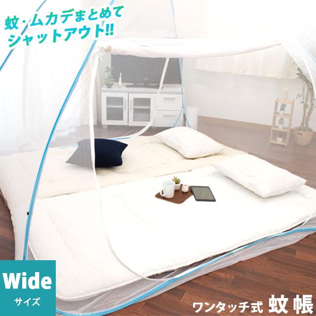 ワンタッチ蚊帳 大判ワイドサイズ