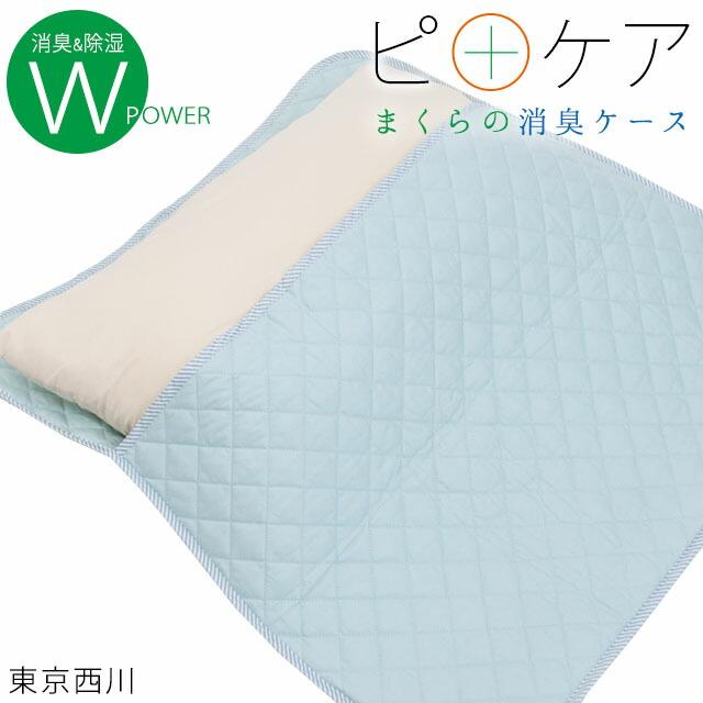 まくら専用消臭ケース ピロケア 除湿 お洗濯ネット付き 東京西川