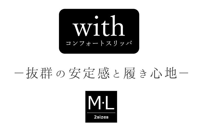 withコンフォートスリッパM/L