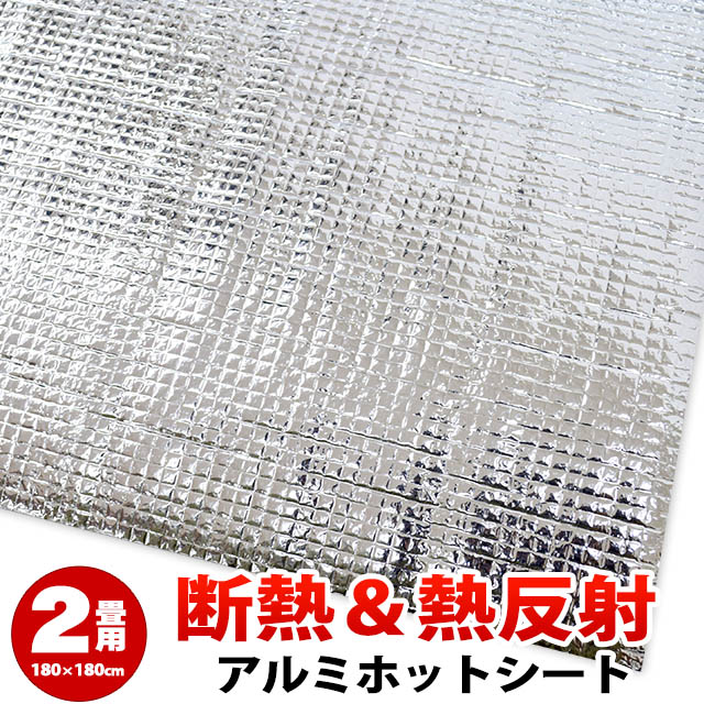 アルミホットシート 2畳用 正方形 約180×180cm アルミシート アルミ蒸着シート 2帖 レジャーシート 断熱&熱反射 アルミECOシート