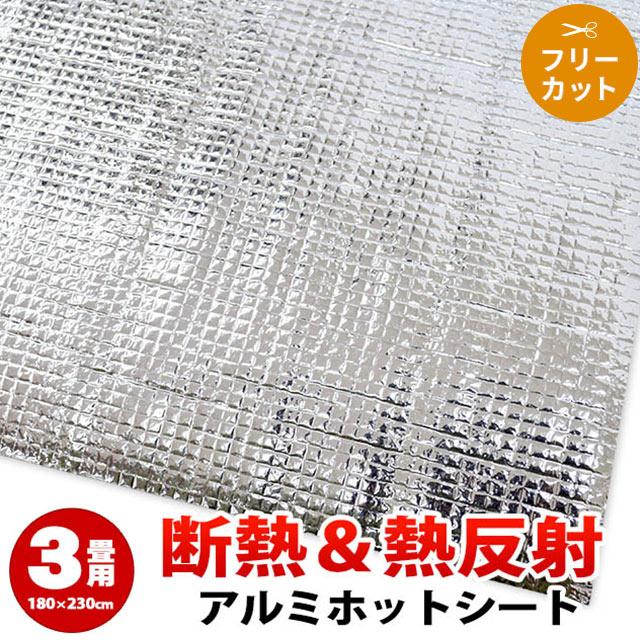 アルミホットシート 3畳用 長方形 約180×230cm アルミシート アルミ蒸着シート 3帖 レジャーシート 断熱&熱反射 アルミECOシート