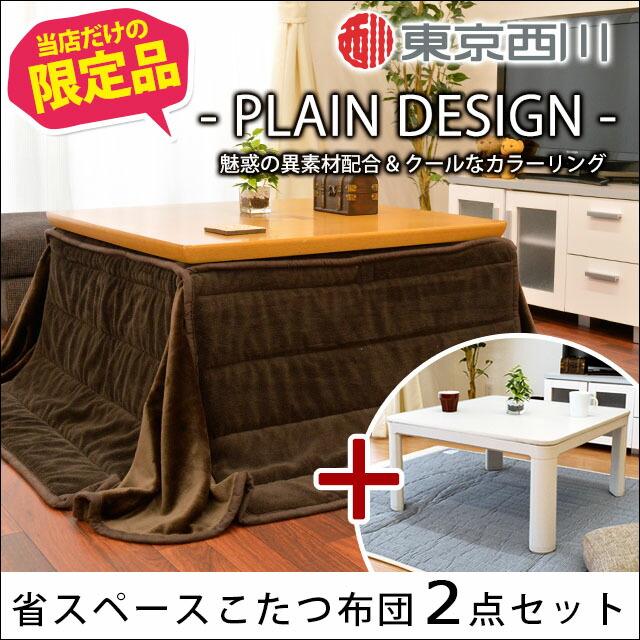 こたつ セット 正方形 『こたつ本体(YUASA ユアサプライムス)75×75cm』+『東京西川 省スペース こたつ掛け布団 正方形 185×185cm』※敷き布団は付属しません。 【大型便】