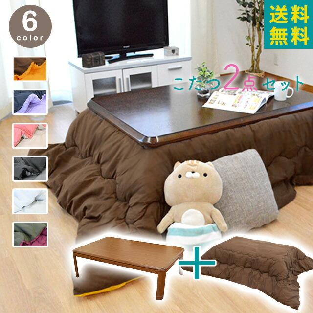 こたつ布団 テーブル セット 長方形 ※敷き布団は付属しません。『家具調 こたつテーブル 120×80cm』+『訳あり アウトレット こたつ掛け布団(リバーシブルタイプ 5色展開)185×235cm』 【中型便】